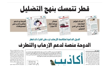"""الصورة: نشرة أخبار ملف """"خيانة قطر"""" – مع البيان 12 سبتمبر"""