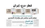 """الصورة: نشرة أخبار ملف """"خيانة قطر"""" – مع البيان 14 سبتمبر"""