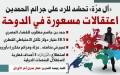 الصورة: «آل مرّة» تحشد للرد على جرائم الحمدين