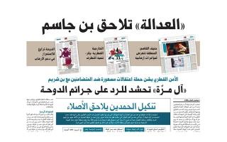 """الصورة: نشرة أخبار ملف """"خيانة قطر"""" – مع البيان 17 سبتمبر"""