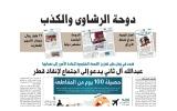 """الصورة: نشرة أخبار ملف """"خيانة قطر"""" – مع البيان 18 سبتمبر"""