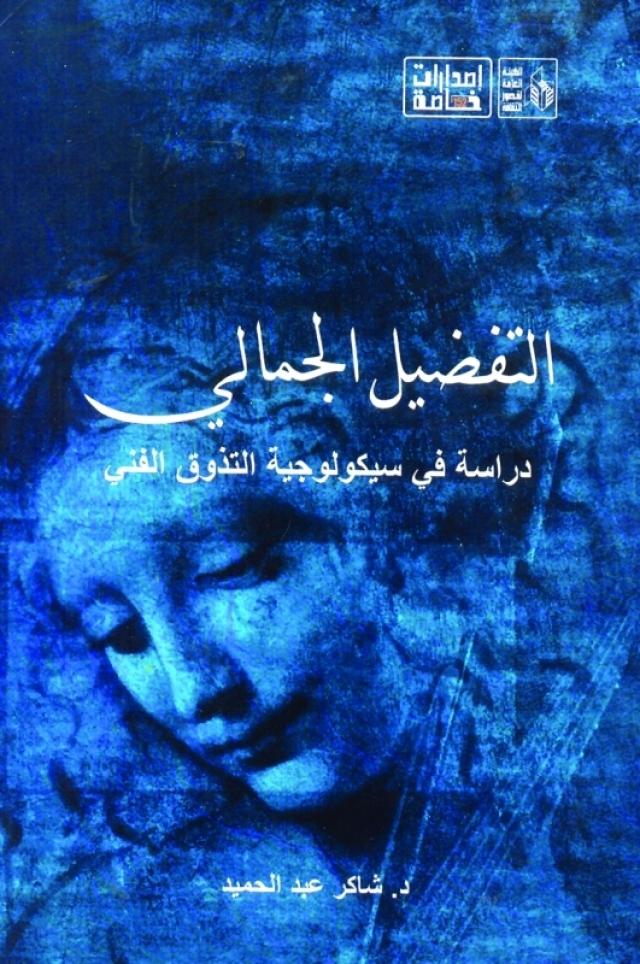 التفضيل الجمالي تأملات في سيكولوجية التذوق الفني الكتب من المكتبة العربية البيان