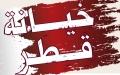 الصورة: عائلة آل ثاني تنتفض ضد الحمدين