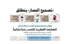 """الصورة: نشرة أخبار ملف """"خيانة قطر"""" – مع البيان 19 سبتمبر"""