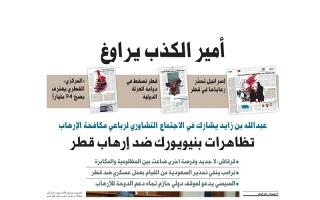 """الصورة: نشرة أخبار ملف """"خيانة قطر"""" – مع البيان 20 سبتمبر"""