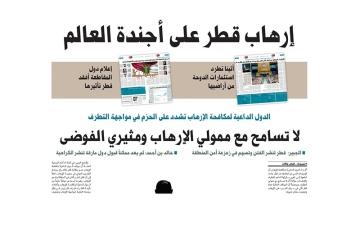 """الصورة: نشرة أخبار ملف """"خيانة قطر"""" – مع البيان 24 سبتمبر"""