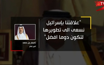 الصورة: قطر وإسرائيل.. علاقات عريقة ومتشعبة