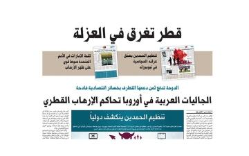 """الصورة: نشرة أخبار ملف """"خيانة قطر"""" – مع البيان 25 سبتمبر"""