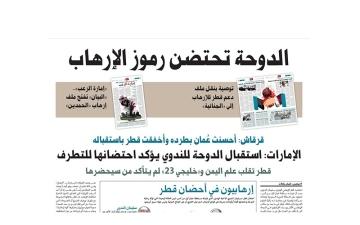 """الصورة: نشرة أخبار ملف """"خيانة قطر"""" – مع البيان 26 سبتمبر"""