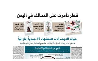 """الصورة: نشرة أخبار ملف """"خيانة قطر"""" – مع البيان 27 سبتمبر"""