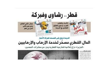 """الصورة: نشرة أخبار ملف """"خيانة قطر"""" – مع البيان 28 سبتمبر"""