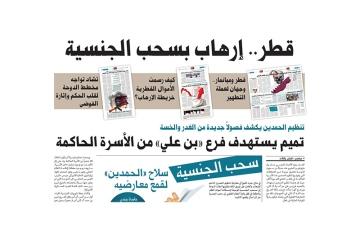 """الصورة: نشرة أخبار ملف """"خيانة قطر"""" – مع البيان 1 أكتوبر"""