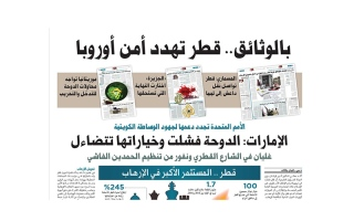 """الصورة: نشرة أخبار ملف """"خيانة قطر"""" – مع البيان 2 أكتوبر"""