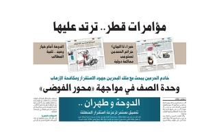 الصورة: نشرة أخبار ملف «خيانة قطر»  – مع البيان 3 أكتوبر