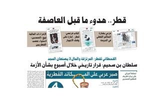الصورة: نشرة أخبار ملف «خيانة قطر» – مع البيان 5 أكتوبر