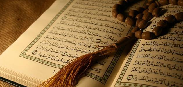 كتاب ديني