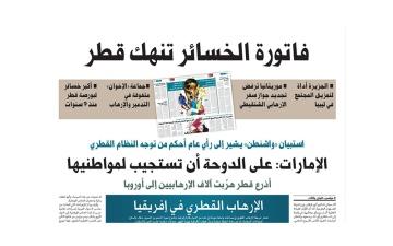 الصورة: نشرة أخبار ملف «خيانة قطر» – مع البيان 8 أكتوبر