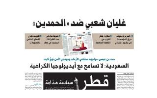 الصورة: نشرة أخبار ملف «خيانة قطر» – مع البيان 9 أكتوبر