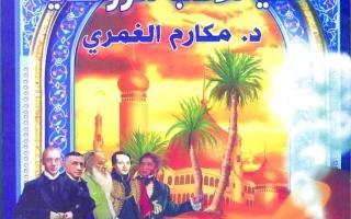 الصورة: الصورة: «مؤثرات عربية وإسلامية   في الأدب الروسي»