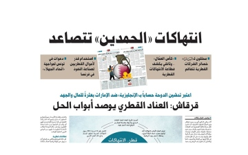 الصورة: نشرة أخبار ملف «خيانة قطر» – مع البيان 10 أكتوبر
