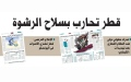الصورة: الإمارات تدعو لوقف تلطيخ كأس العالم بإرهاب قطر