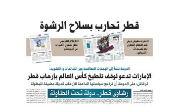 الصورة: نشرة أخبار ملف «خيانة قطر» – مع البيان 11 أكتوبر