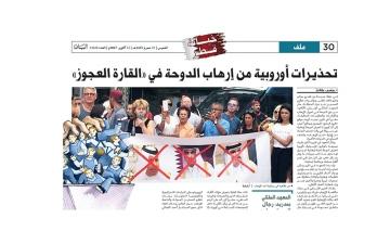 الصورة: نشرة أخبار ملف «خيانة قطر» – مع البيان 12 أكتوبر