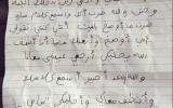 الصورة: رسالة تدمع لها العين كتبها طفل لوالدته المتوفاة