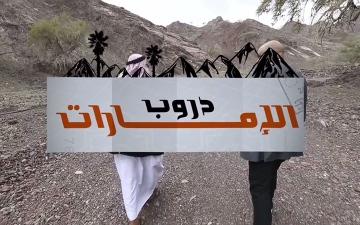 الصورة: «دروب الإمارات» يعود إليكم قريباً بموسمه الثاني