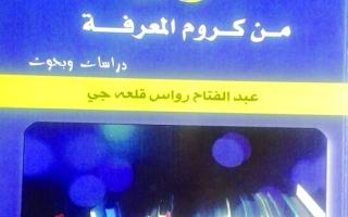 الصورة: الصورة: قطوف من كروم المعرفة..   أعلام وجذور