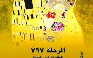 الصورة: الصورة: الروائي السوداني طارق الطيب:  ثقافتي الأجنبية أغنت لغتي العربية