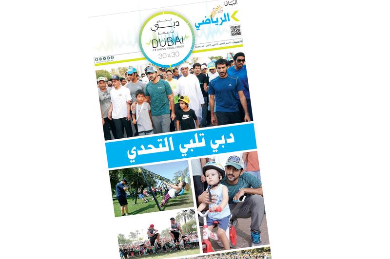 دبي تلبي التحدي بمشاركة جماهيرية واسعة - البيان