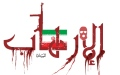 الصورة: استطلاع «البيان »: إيران تجمع بيــن الإرهـاب والفـوضى والخطر النووي