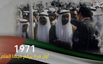 الصورة: يوم العلم شاهد على عبقرية المكان وقوة الاتحاد