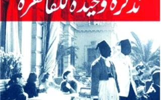 الصورة: أشرف العشماوي: تقمّص الروائي دور المؤرخ يضعفه