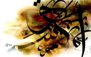 الصورة: الصورة: ولهة الشوق: القصيدة لوحة يرسمها الشاعر بأدواته الخاصة