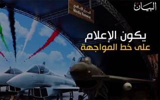 الصورة: منتدى الإعلام الإماراتي.. الإعلام على خط الجبهة
