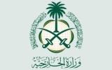 الصورة: السعودية تطلب من رعاياها مغادرة لبنان فوراً