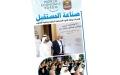 الصورة: صناعة المستقبل..الإمارات توظّف الثورة الصناعية الرابعة لرفاهية الشعوب