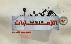 """الصورة: انطلاق الموسم الثاني لـ""""دروب الإمارات"""" غداً"""