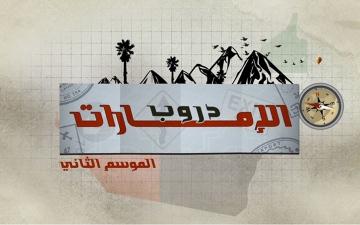 """الصورة: الصورة: انطلاق الموسم الثاني لـ""""دروب الإمارات"""" غداً"""