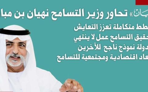 الصورة: الصورة: وزارة التسامح للجميع.. وتنفيذ خطط متكاملة لتعزيز التعايش مطلع 2018