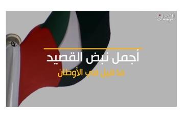 الصورة: الصورة: شعراء الإمارات في اليوم الوطني.. قوافي فخر واعتزاز