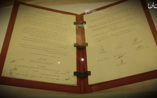الصورة: دستور الإمارات معانٍ من ذهب