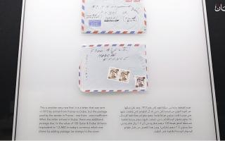الصورة: الطوابع.. رحلة إلى ذاكرة الإمارات
