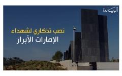 الصورة: واحة الكرامة.. المجد لشهداء الإمارات