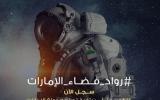 الصورة: محمد بن راشد يعلن أول برنامج لاختيار وإرسال 4 رواد فضاء إماراتيين في مهمات فضائية