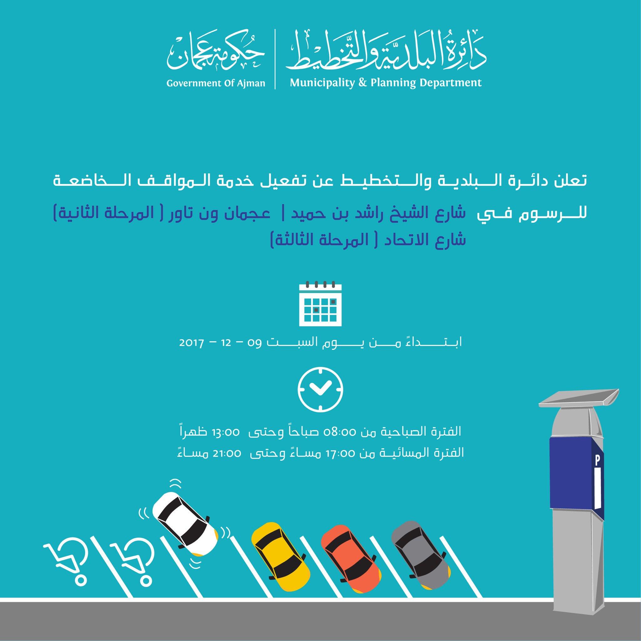 تطبيق دفع رسوم المواقف على شارعي الاتحاد وراشد بن حميد في عجمان السبت