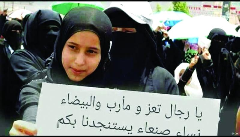 الصورة : Ⅶ  فتاة يمنية تستنجد باليمنيين لإنقاذ نساء صنعاء من الاعتداءات الحوثية