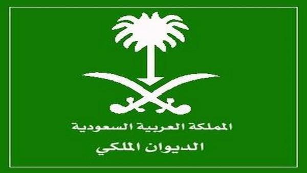 بيان من الديوان الملكي السعودي حول القرار الأميركي